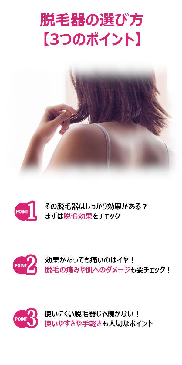 脱毛器ランキング 脱毛器の選び方の3つのポイント